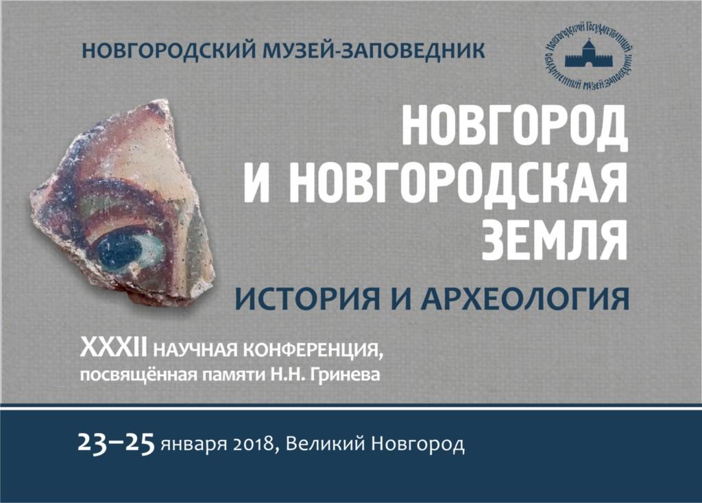 Сотрудники Хранительской службы Софийского собора приняли участие в XXXII научной археологической конференции в Новгородском музее-заповеднике.